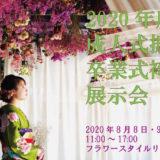 成人式振袖・卒業式袴展示会を開催致します